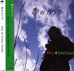 "taiji&Grass Roots ""夢のカケラ""' 06.3.11発売 \¥ 1,500(税込)"
